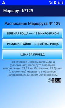 Маршрут129 poster
