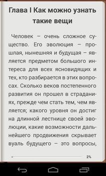 Эзотерика - бесплатные книги apk screenshot