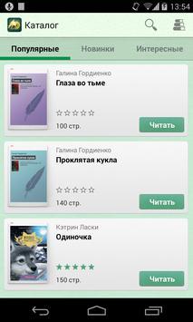 Фентези – бесплатные книги poster