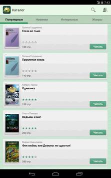 Фентези – бесплатные книги apk screenshot