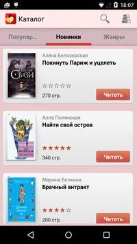 Романы - бесплатные книги постер