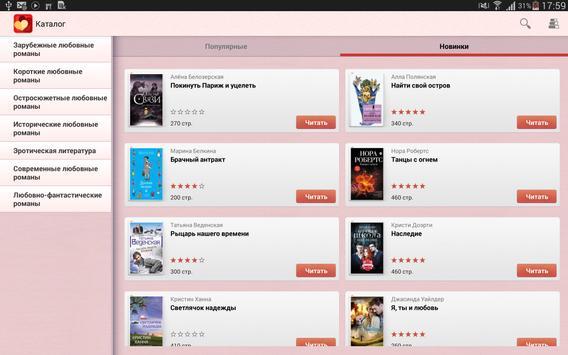 Романы - бесплатные книги скриншот приложения
