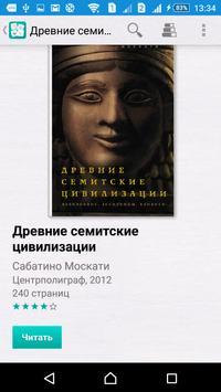 Религия - бесплатные книги apk screenshot