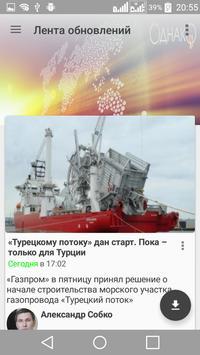 Odnako, News and Analytics poster