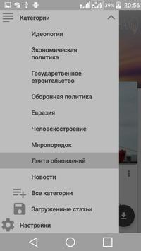 Odnako, News and Analytics screenshot 2