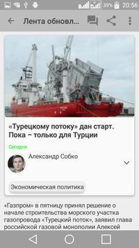 Odnako, News and Analytics screenshot 3