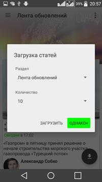Odnako, News and Analytics screenshot 4