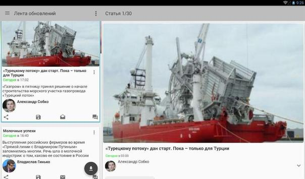 Odnako, News and Analytics apk screenshot
