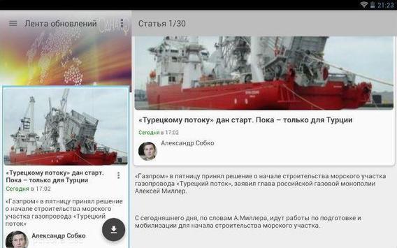 Odnako, News and Analytics screenshot 6