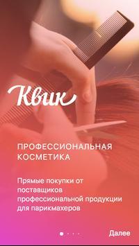 Квик poster