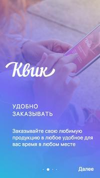 Квик apk screenshot