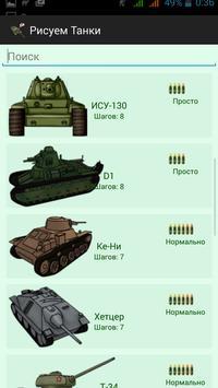 How To Draw Tanks screenshot 16
