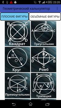 Геометрия (Геометрический калькулятор) poster
