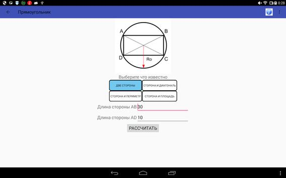 Геометрия (Геометрический калькулятор) screenshot 10