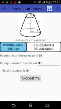 Геометрия (Геометрический калькулятор) screenshot 4