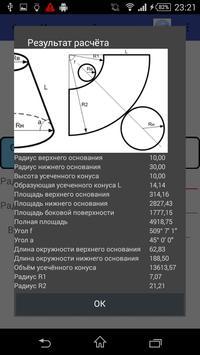 Геометрия (Геометрический калькулятор) screenshot 5