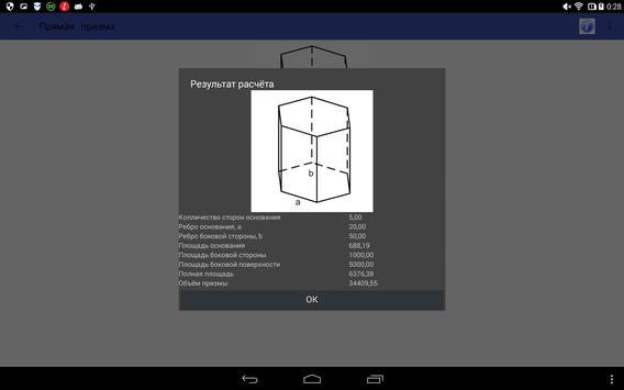 Геометрия (Геометрический калькулятор) screenshot 9