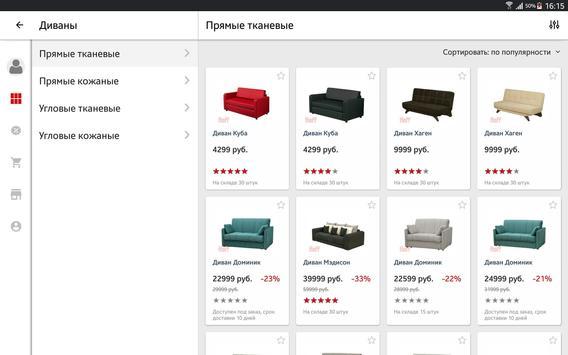 Hoff: мебель для дома, интернет магазин мебели apk screenshot
