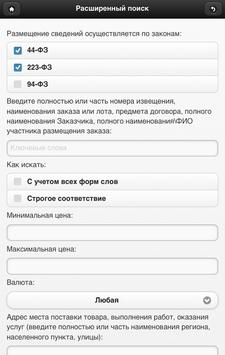 Госзакупки РФ (free) screenshot 1