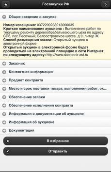 Госзакупки РФ (free) screenshot 7