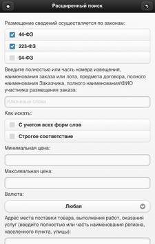 Госзакупки РФ (free) screenshot 5