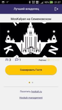 hookah.ru партнер apk screenshot