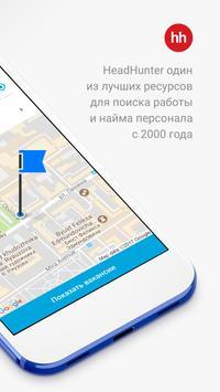 Поиск работы на hh. Вакансии рядом с домом скриншот приложения
