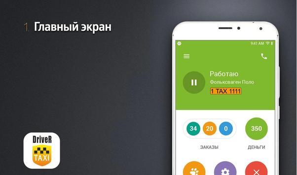 Taxi 7220 Водитель poster