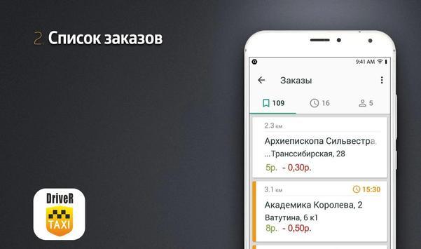 Taxi 7220 Водитель screenshot 1