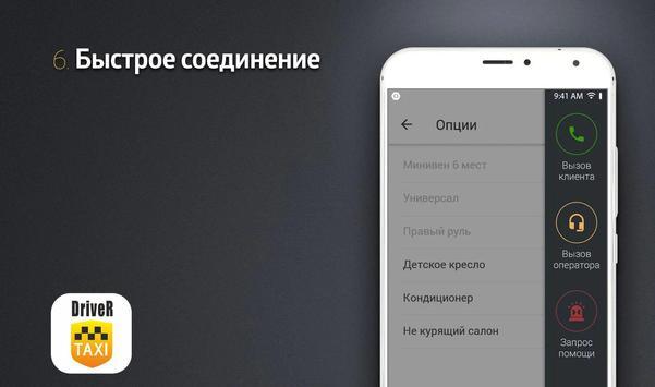 Taxi 7220 Водитель screenshot 5