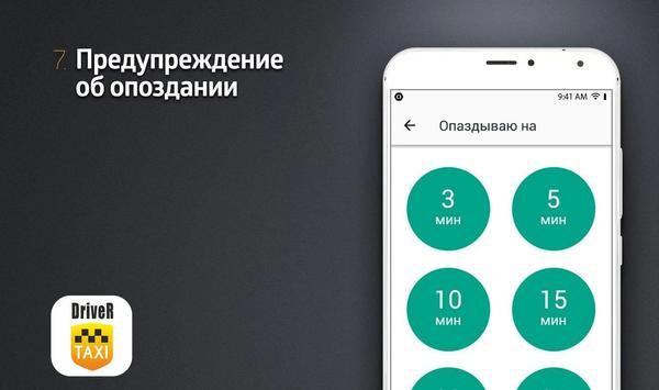 Taxi 7220 Водитель screenshot 6