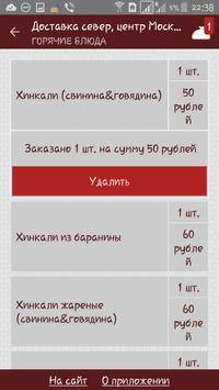 Хинкальная №1, Москва screenshot 4