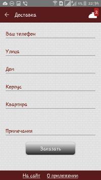 Хинкальная №1, Москва screenshot 6