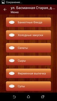 Хинкальная №1, Москва screenshot 7