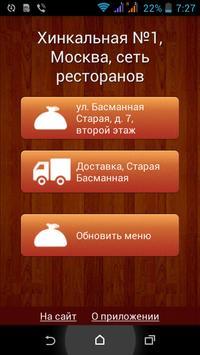 Хинкальная №1, Москва screenshot 8