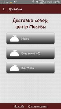 Хинкальная №1, Москва screenshot 1