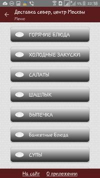 Хинкальная №1, Москва screenshot 2