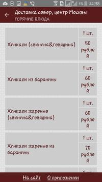Хинкальная №1, Москва screenshot 3