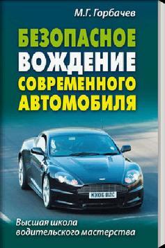 Безопасное вождение автомобиля poster