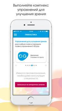 Имидж-Оптика screenshot 4