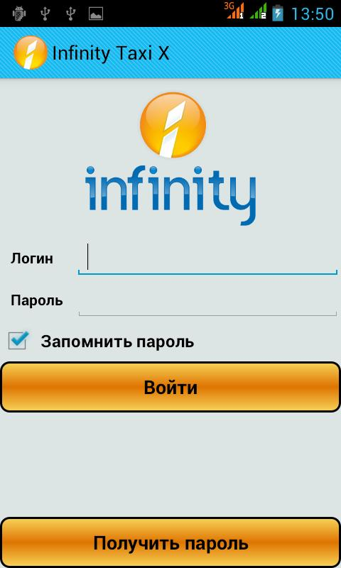 Infinity: Заказ такси poster