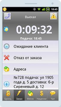Такси Арманд: Водитель apk screenshot