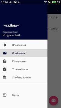 КАИ (Beta) poster