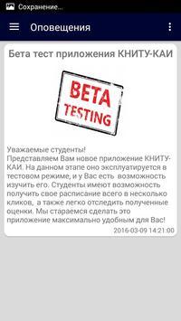 КАИ (Beta) screenshot 1