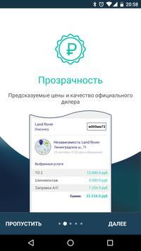 InService screenshot 1