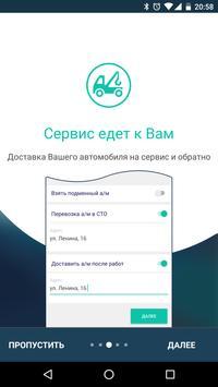 InService screenshot 2