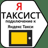 Яндекс Таксист. Работа водителем в такси icon