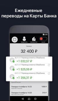 Яндекс Таксист. Работа водителем в такси screenshot 4