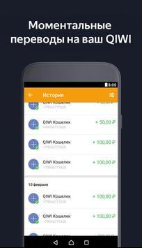 Яндекс Таксист. Работа водителем в такси screenshot 6