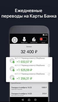 Яндекс Таксист. Работа водителем в такси screenshot 1